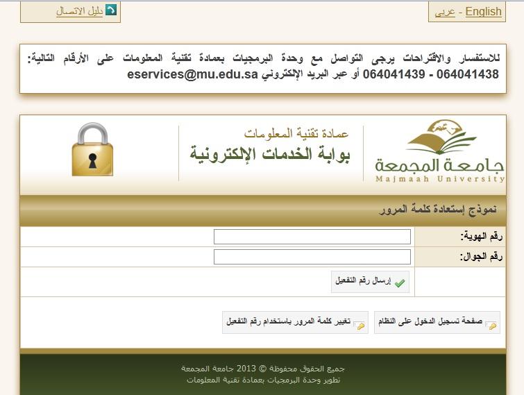 الآلية الجديدة لإستعادة الرقم السري لمنسوبي الجامعة Majmaah University