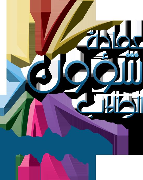 شعار العمادة Majmaah University