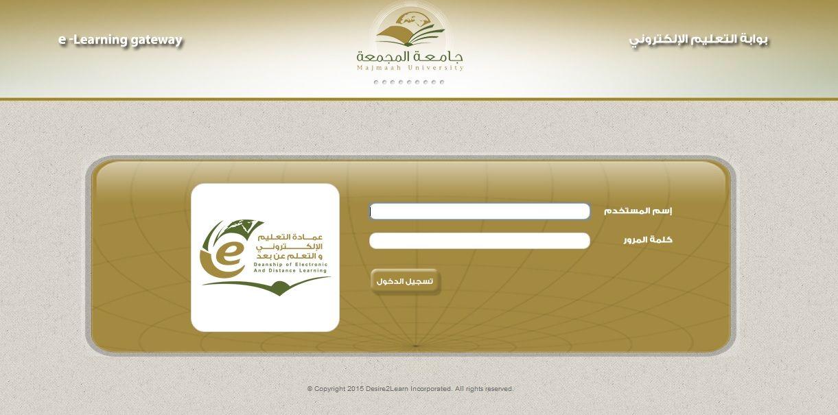 نظام التعليم الإلكتروني جامعة المجمعة Majmaah University