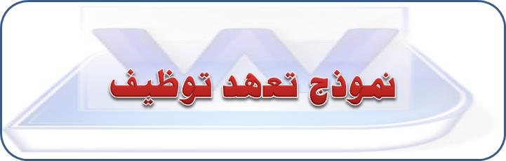 نماذج اللجنة الدائمة للمعيدين والمحاضرين جامعة المجمعة Majmaah University