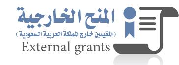منح خارجية Majmaah University