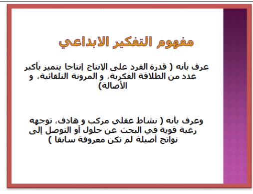 مهارات التفكير الإبداعي Majmaah University