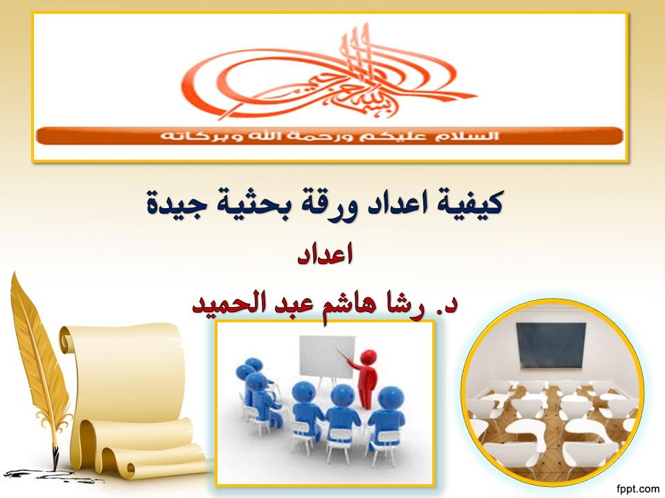 كيفية اعداد ورقة بحثية جيدة Majmaah University