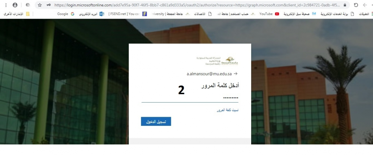 نظام التشغيل والصيانة الإلكتروني | جامعة المجمعة | Majmaah University