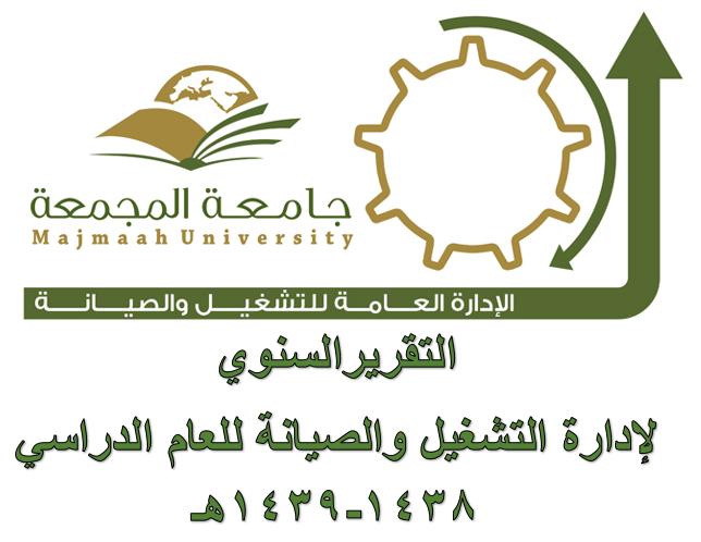 النظام الاكاديمي جامعة المجمعه