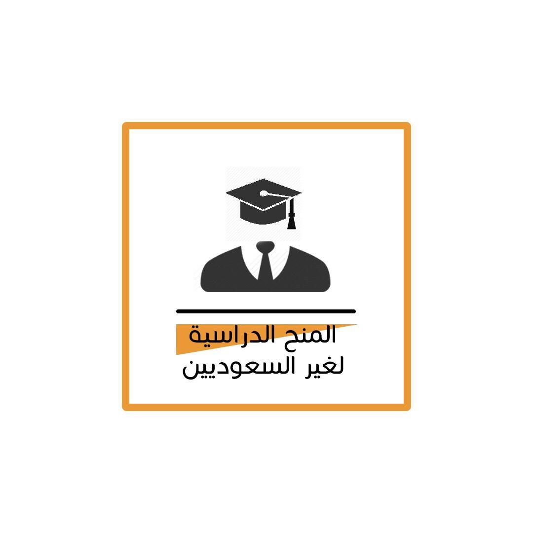 قسم المنح الدراسية Majmaah University