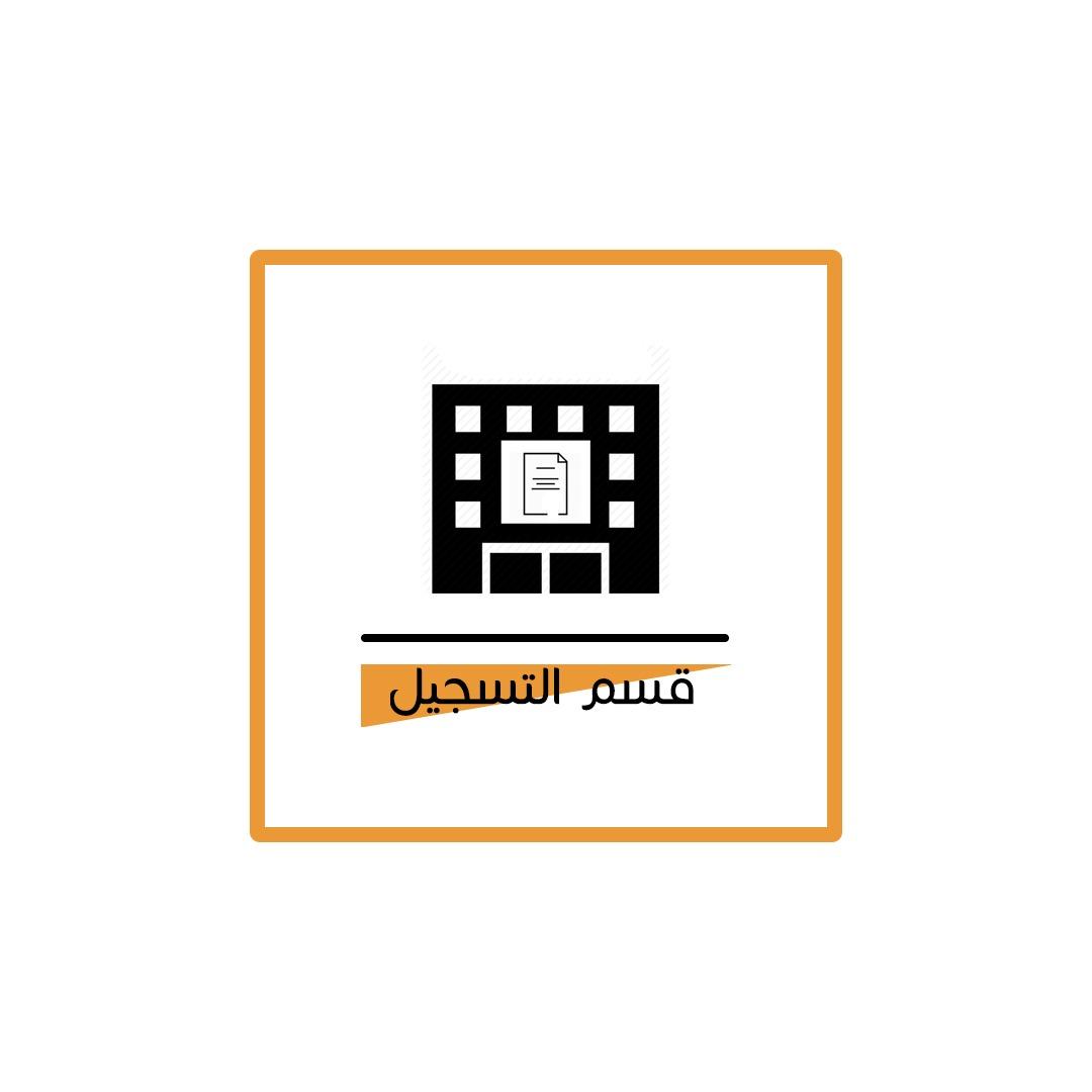 قسم التسجيل Majmaah University