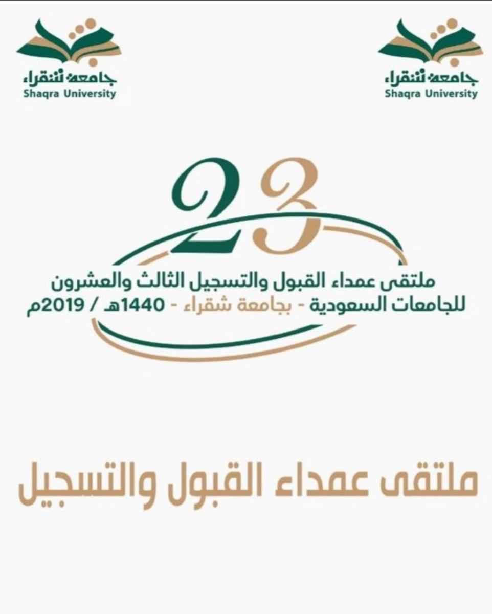 مشاركة الدكتور سعود بن عبدالمحسن المقحم بملتقى عمداء القبول والتسجيل بالجامعات السعودية والذي نظمته جامعة شقراء جامعة المجمعة Majmaah University