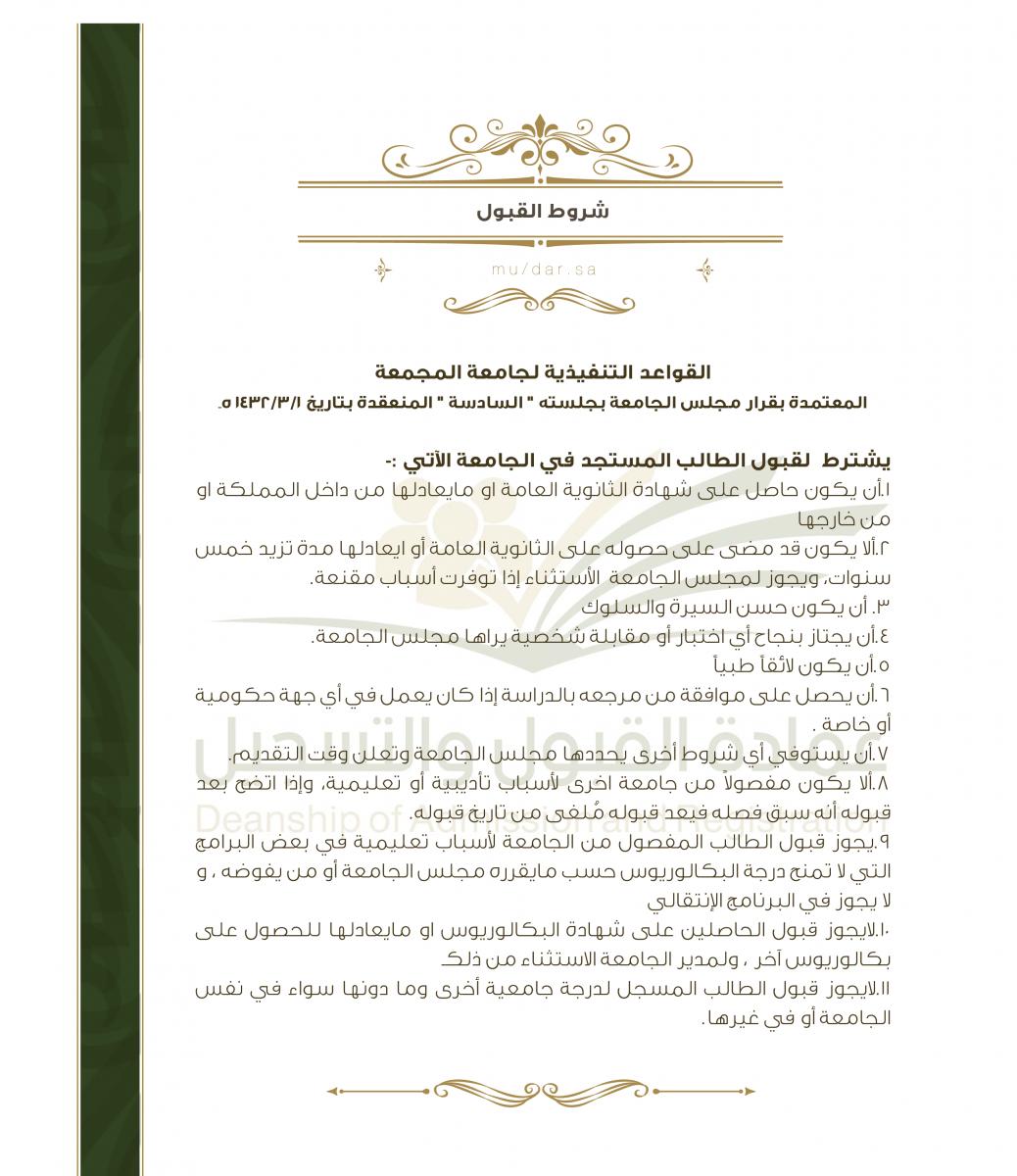 شروط القبول Majmaah University