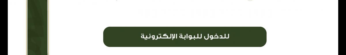 بوابة النظام الاكاديمي Majmaah University