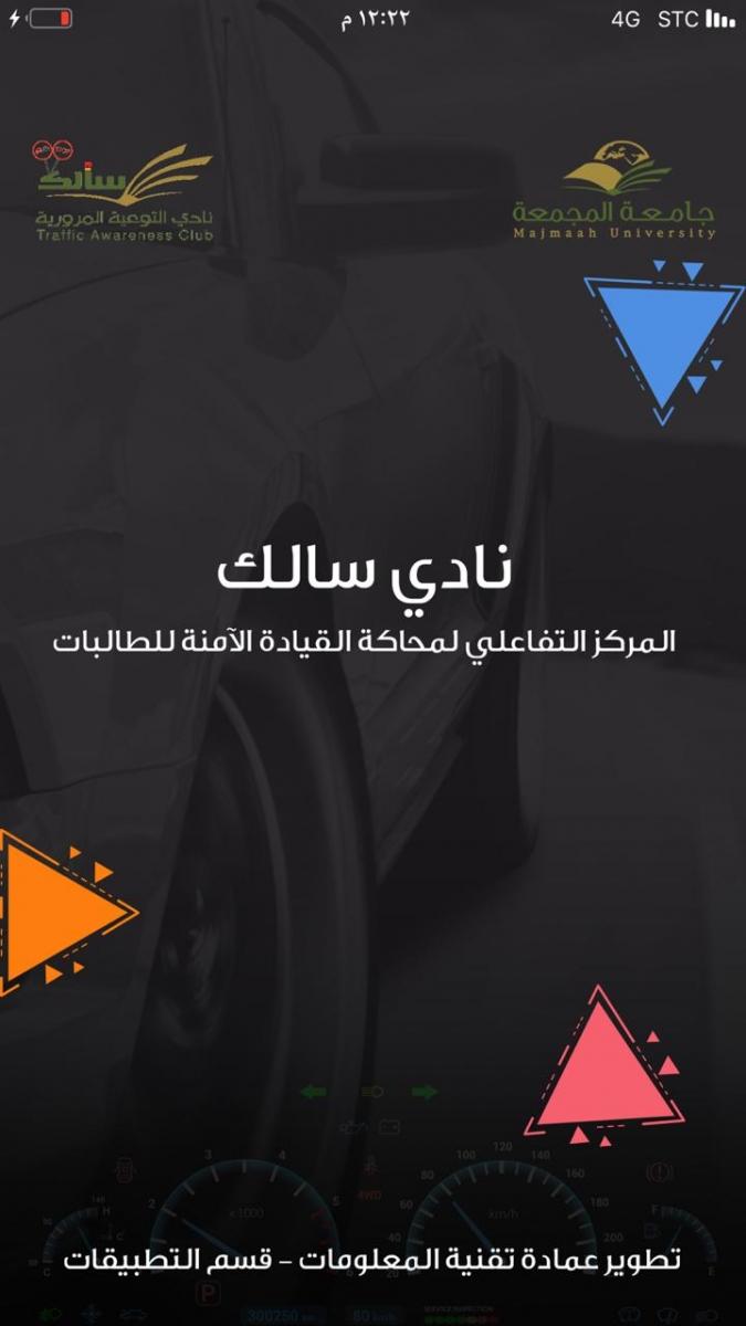 فكرة تطبيق سالك Majmaah University