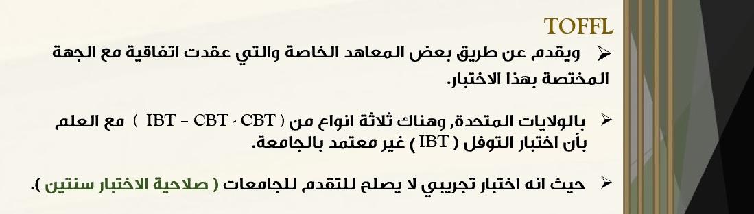 اختبارات اللغة المعيارية | جامعة المجمعة | Majmaah University