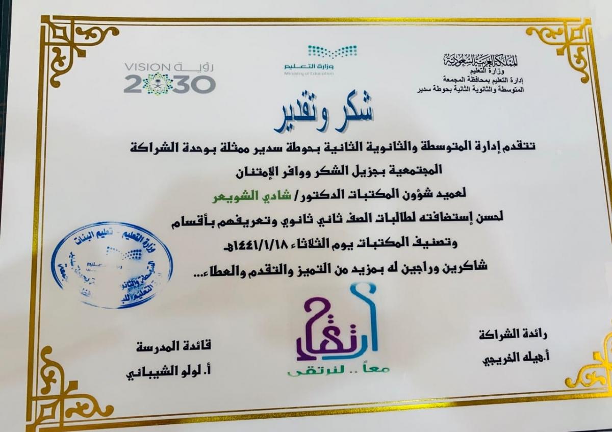 استضافة المتوسطة والثانوية الثانية بحوطة سدير Majmaah University