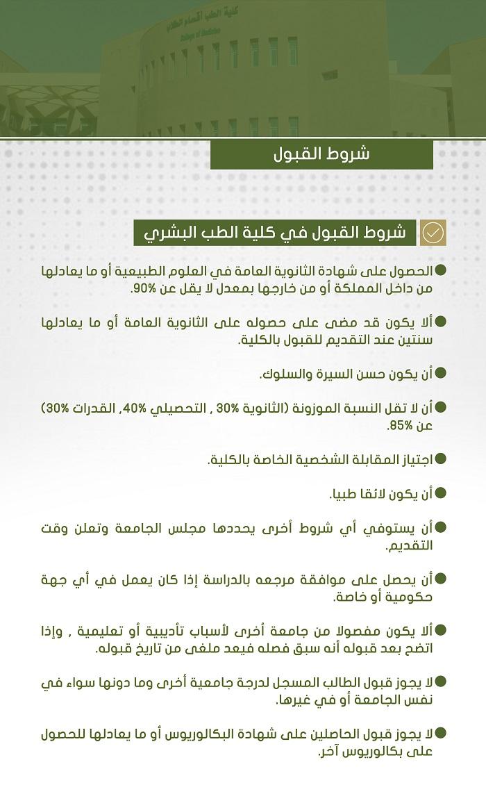 شروط القبول جامعة المجمعة Majmaah University