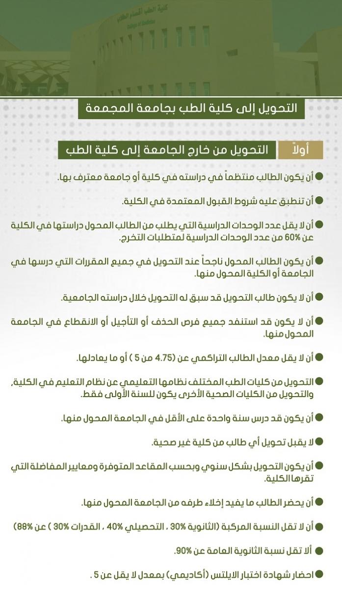 شروط التحويل للكلية جامعة المجمعة Majmaah University