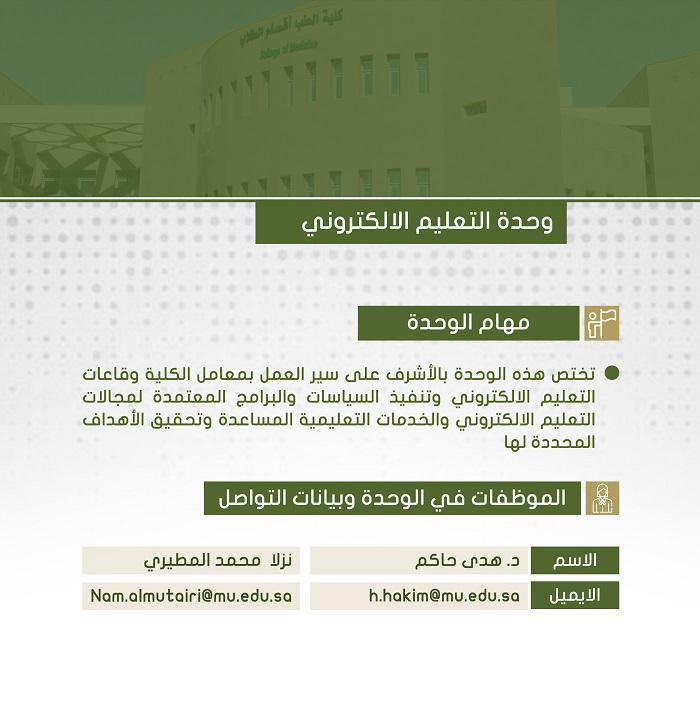 وحدة التعليم الالكتروني جامعة المجمعة Majmaah University