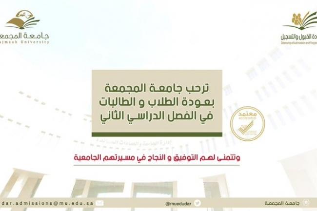عمادة القبول والتسجيل Majmaah University