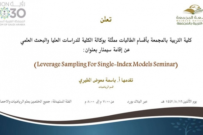 دعوة لحضور سيمنار بعنوان (Leverage Sampling for Single-Index Models Seminar)