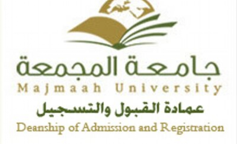 بدء استقبال طلبات المنح الدراسية لغير السعوديين للعام الدراسي 1440 1439هـ Majmaah University