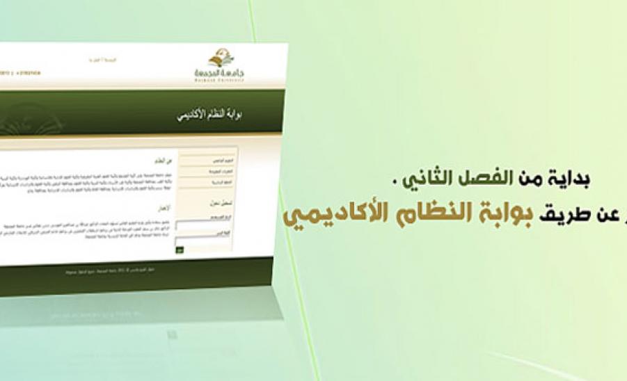 نظام التعليم الإلكتروني Majmaah University
