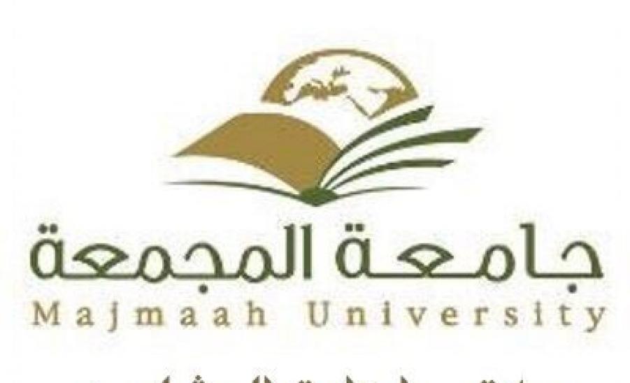 جامعة المجمعة بوابة النظام