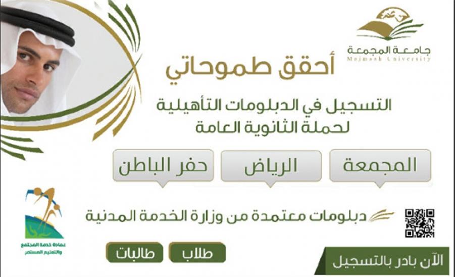 جامعة المجمعة تحصل على اعتماد دبلومات تأهيلية جديدة Majmaah University
