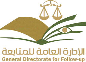 الإدارة العامة للمتابعة في جامعة المجمعة