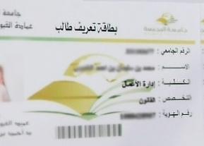 اعلان للطلاب المستجدين للفصل الدراسي الأول (391)  بشأن البطاقات الجامعية