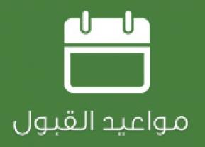 تقويم القبول المعتمد بجامعة المجمعة للعام الجامعي 1440/39هـ للطلاب والطالبات