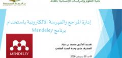 إدارة المراجع والفهرسة الالكترونية باستخدام برنامج Mendeley